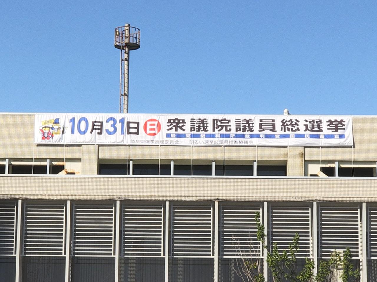 10月31日に投票が行われる衆議院議員選挙に向けて、投票を呼びかける宣伝幕が岐阜...